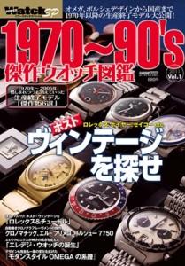 パワーウオッチSP vol.1 1970-90's傑作ウオッチ図鑑