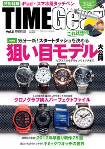 タイムギア Vol.5
