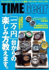 タイムギア Vol.6
