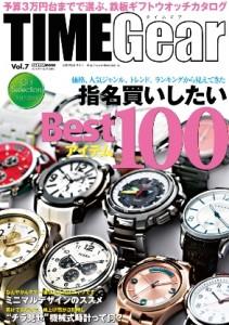 タイムギア Vol.7