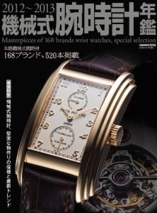 2012-2013 機械式腕時計年鑑