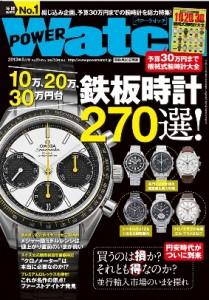 パワーウオッチ5月号(No.69)