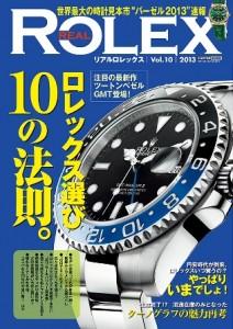 リアルロレックス Vol.10