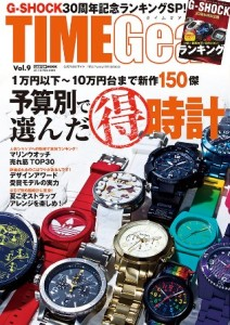タイムギア Vol.9