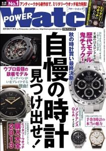 パワーウオッチ11月号(No.72)