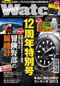 パワーウオッチ1月号(No.73)