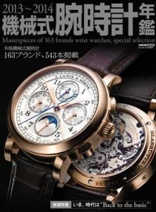 2013-2014 機械式腕時計年鑑