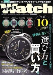 パワーウオッチ5月号(No.75)