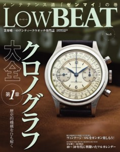 LOW BEAT Vol.5