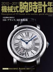 2010-2011 機械式腕時計年鑑