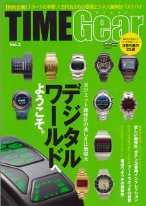 タイムギア Vol.2