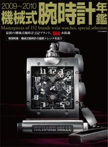 2009-2010 機械式腕時計年鑑