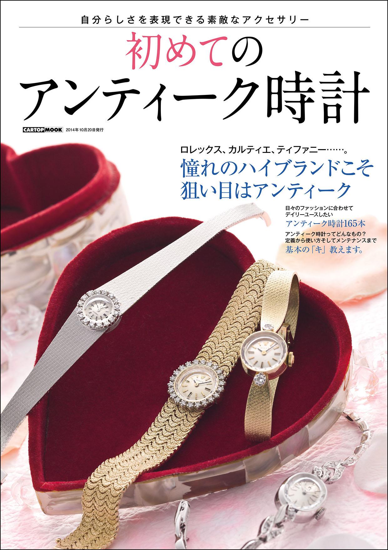 newest cdf3e 8e6ac 初めてのアンティーク時計」発売 | 株式会社シーズ ...