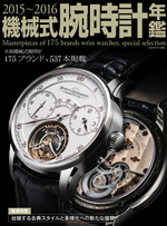 C's-Factory|電子書籍|2015~2016機械式腕時計年鑑