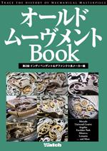 C's-Factory|電子書籍|オールドムーヴメントBook 第2回インディペンデント&デファンクト系メーカー編