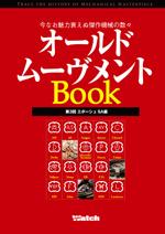 C's-Factory|電子書籍|オールドムーヴメントBook 第3回エボーシュSA編