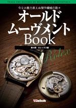 C's-Factory|電子書籍|オールドムーヴメントBook 第4回ロレックス編