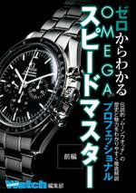 C's-Factory|電子書籍|ゼロからわかるOMEGA スピードマスター プロフェッショナル前編