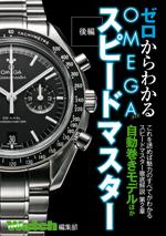 C's-Factory|電子書籍|ゼロからわかるOMEGA スピードマスター 自動巻きモデルほか後編