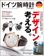 C's-Factory|電子書籍|ドイツ腕時計 No.3