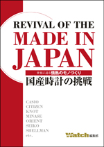 C's-Factory|電子書籍|REVIVAL OF THE MADE IN JAPAN ─国産時計の挑戦─
