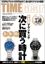 C's-Factory|電子書籍|TIME Gear Vol.16