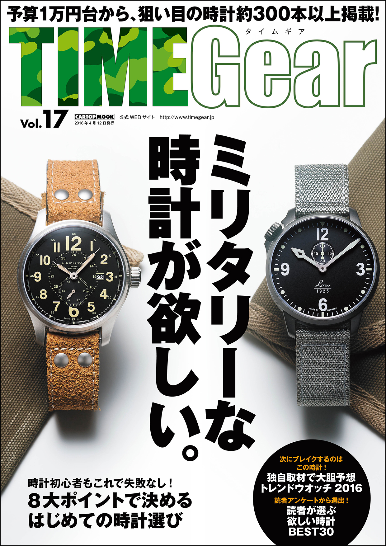 C's-Factory|書籍|TIME Gear Vol.17