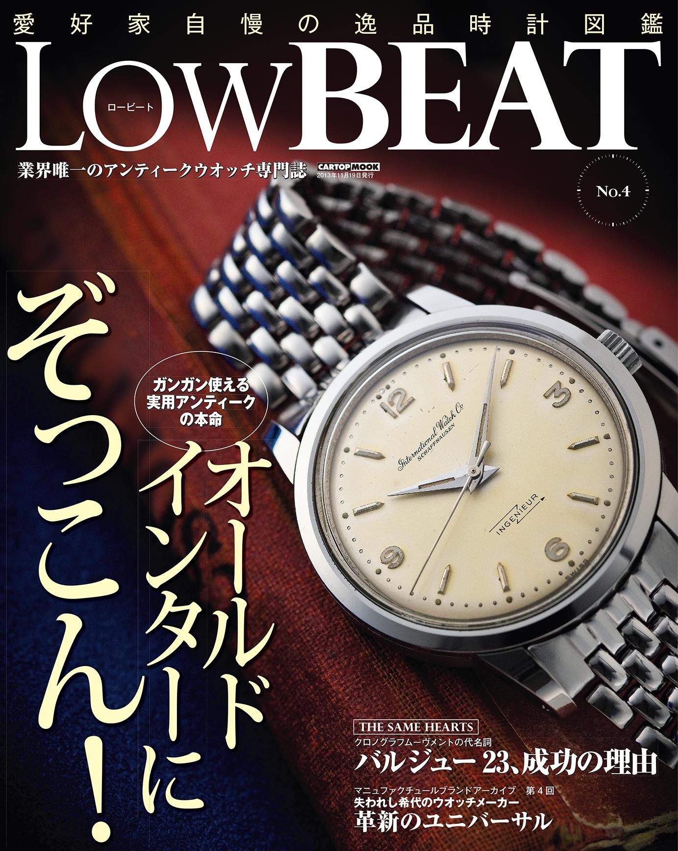 C's-Factory|電子書籍|LowBEAT No.4