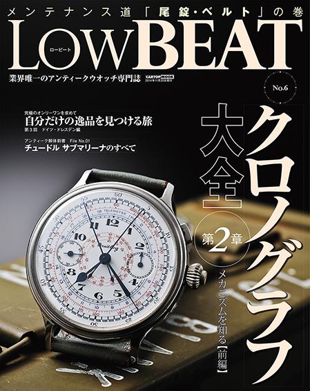 C's-Factory|電子書籍|LowBEAT No.6