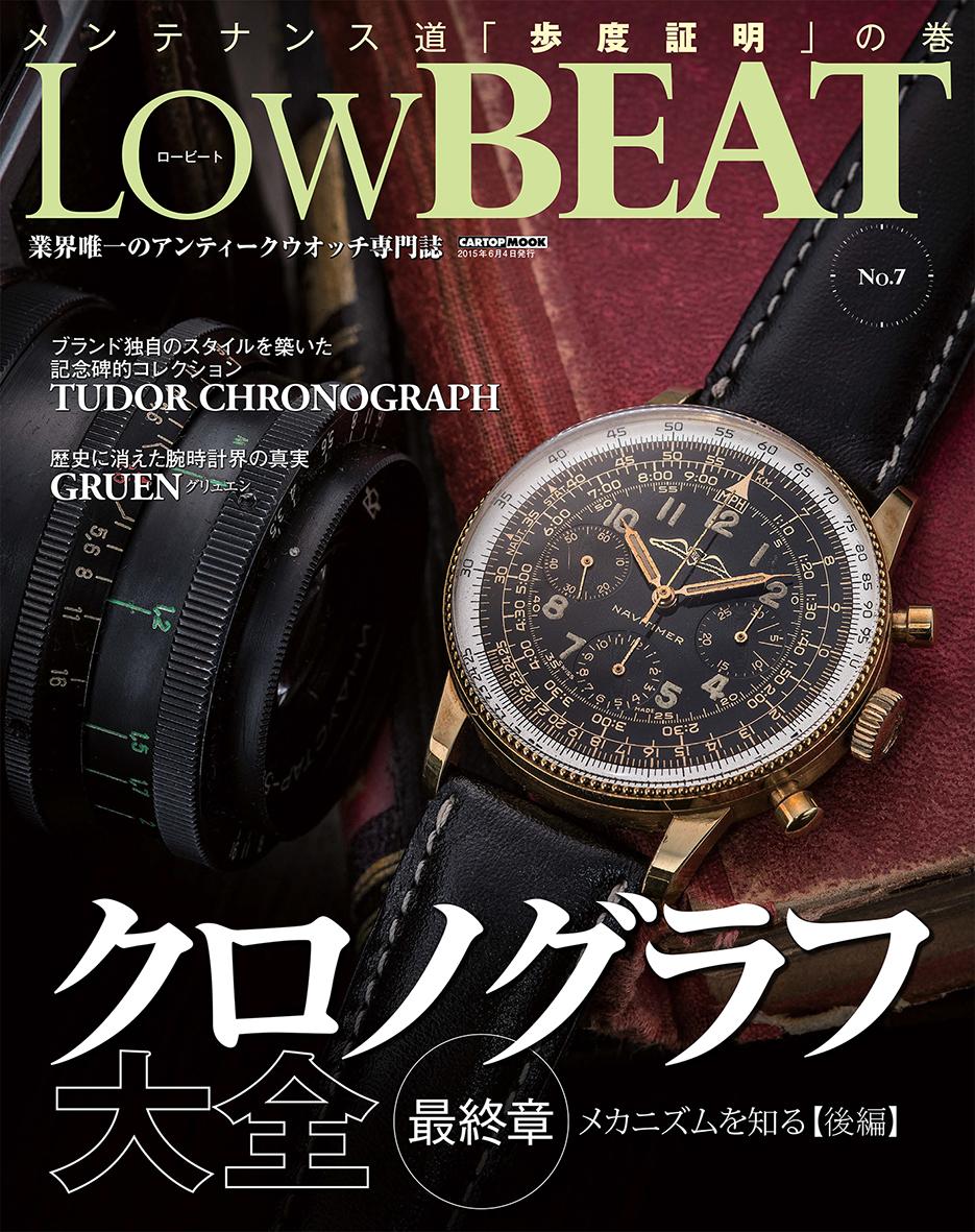 C's-Factory|電子書籍|LowBEAT No.7