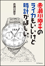 C's-Factory|書籍|赤瀬川原平のライカもいいけど時計がほしい