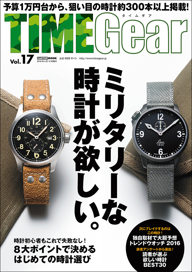 C's-Factory|電子書籍|TIME Gear Vol.17