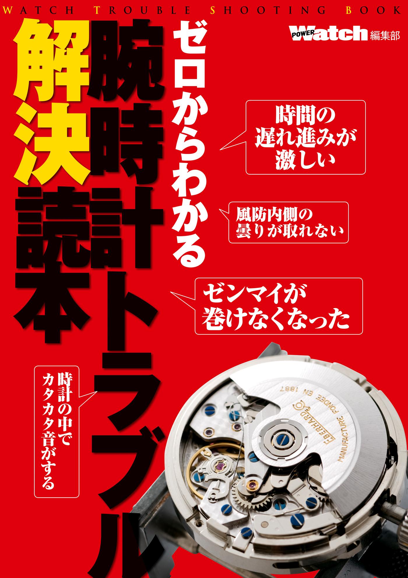 C's-Factory|電子書籍|ゼロからわかる腕時計トラブル解決読本