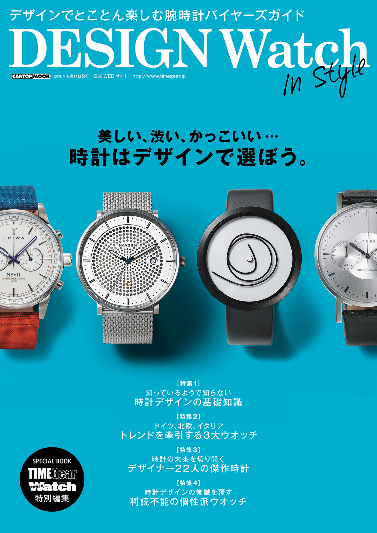 C's-Factory|書籍|DESIGN Watch In Style