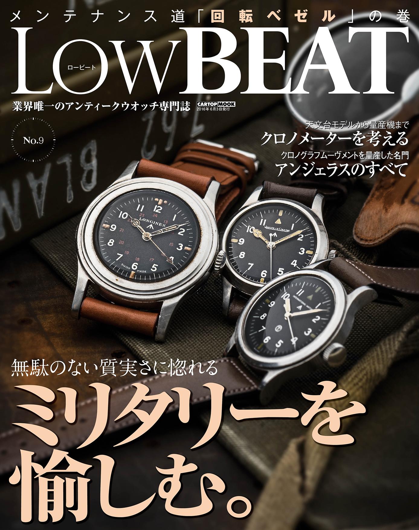 C's-Factory|書籍|LowBEAT No.9