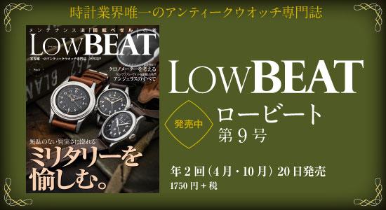 LOW BEAT | ロービートNo.9