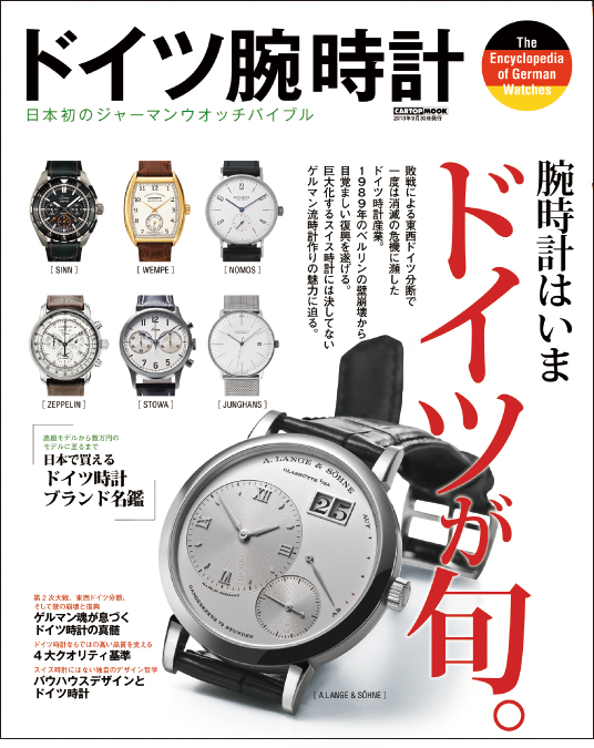 C's-Factory|電子書籍|ドイツ腕時計 No.1