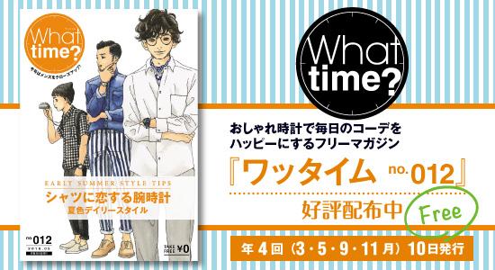 Whattime?|ワッタイム?no.12