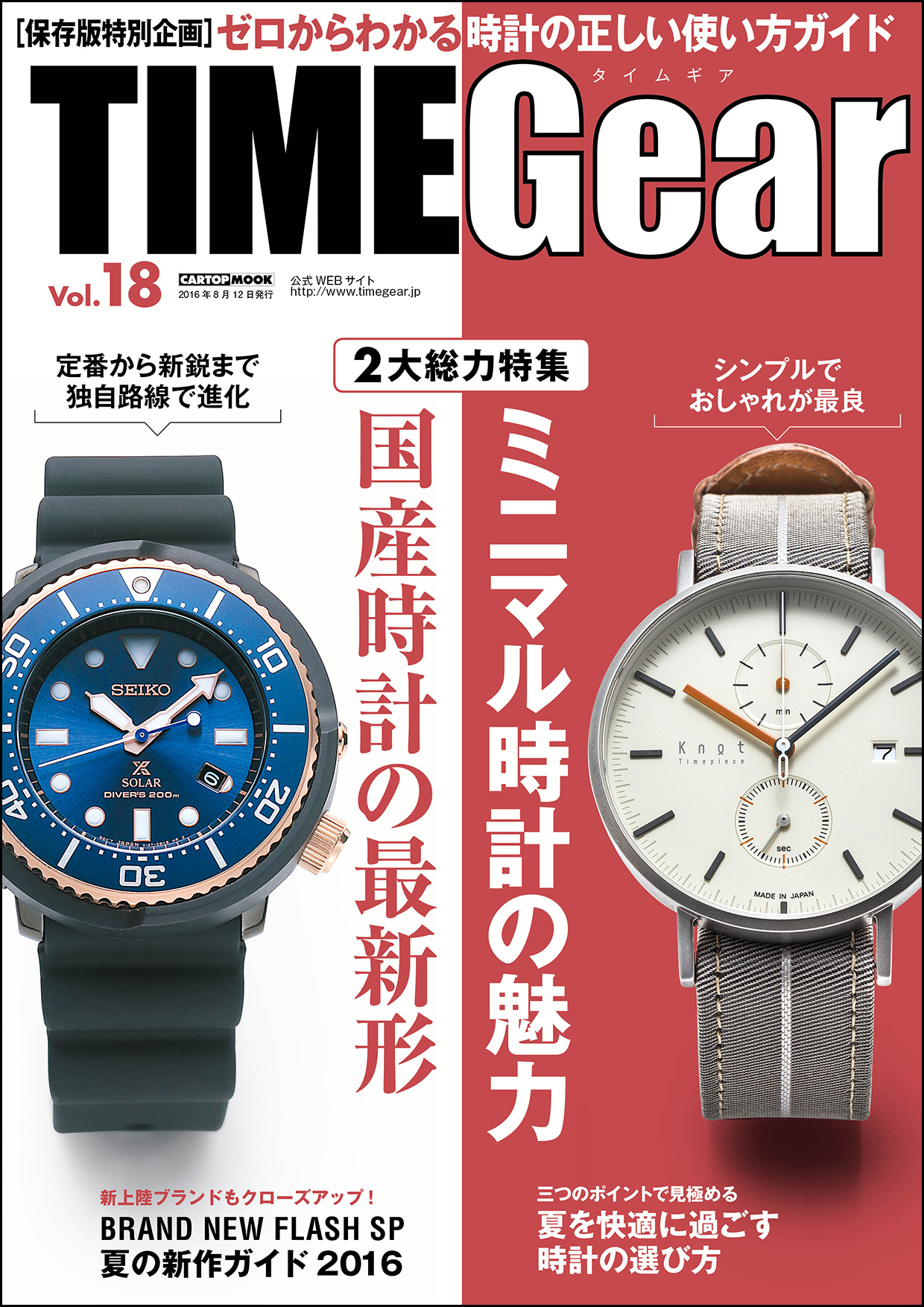 C's-Factory|書籍|TIME Gear Vol.18