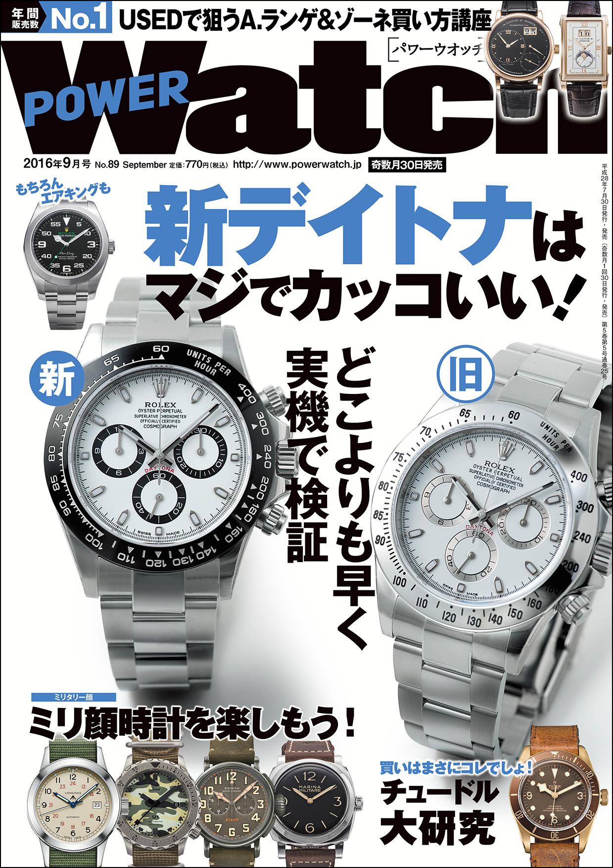 C's-Factory|書籍|PowerWATCH 9月号