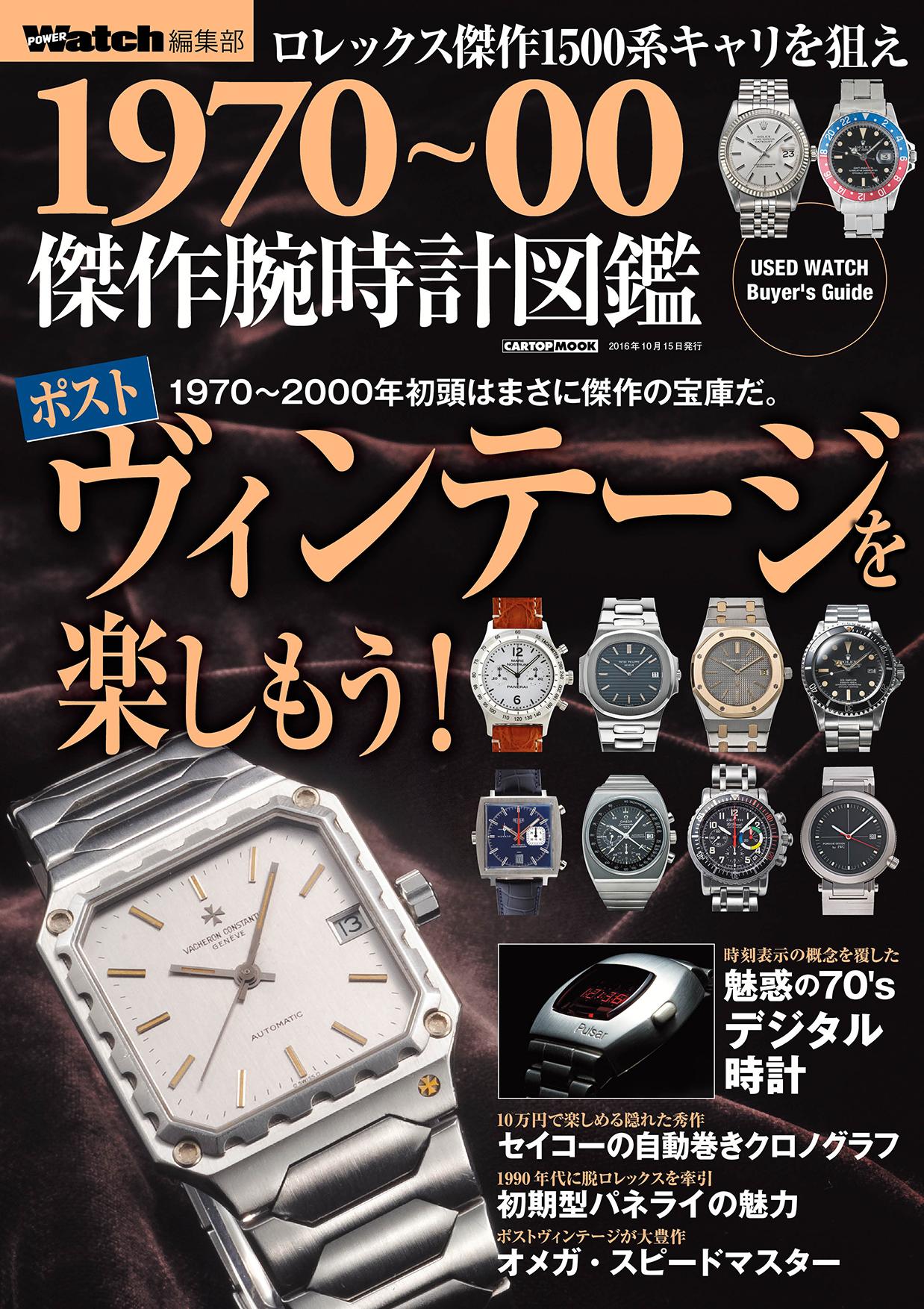 C's-Factory|書籍|1970~00 傑作腕時計図鑑