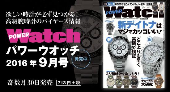 PowerWatch|パワーウオッチ7月号No.89