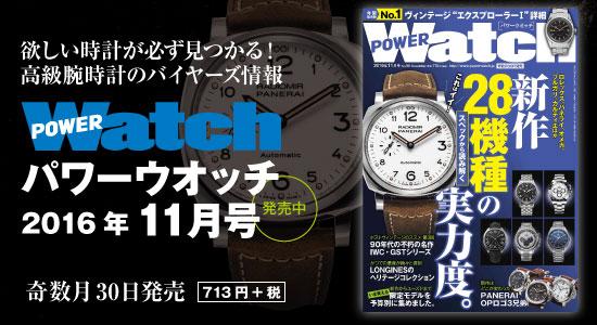 PowerWatch|パワーウオッチ11月号No.90