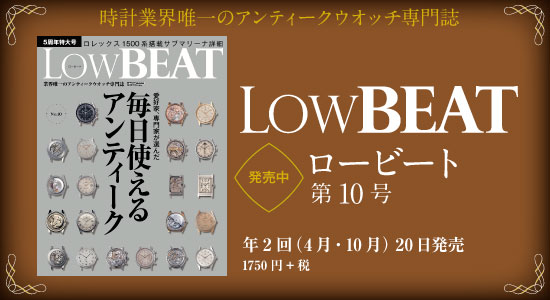LOW BEAT|ロービートNo.10