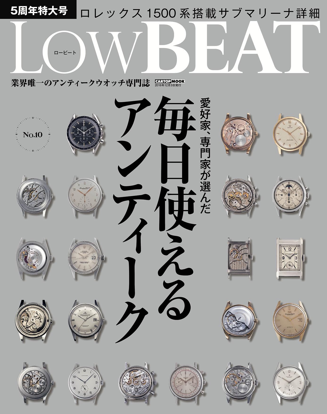 C's-Factory|書籍|LowBEAT No.10