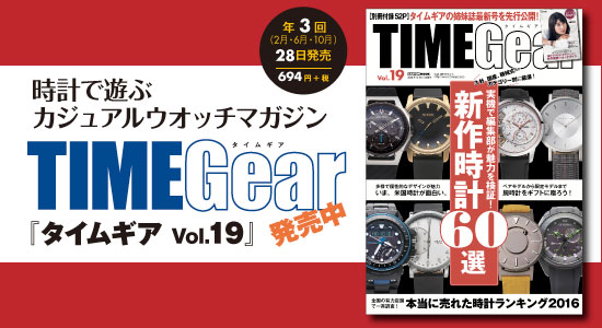 TIME Gear|タイムギアVol.19