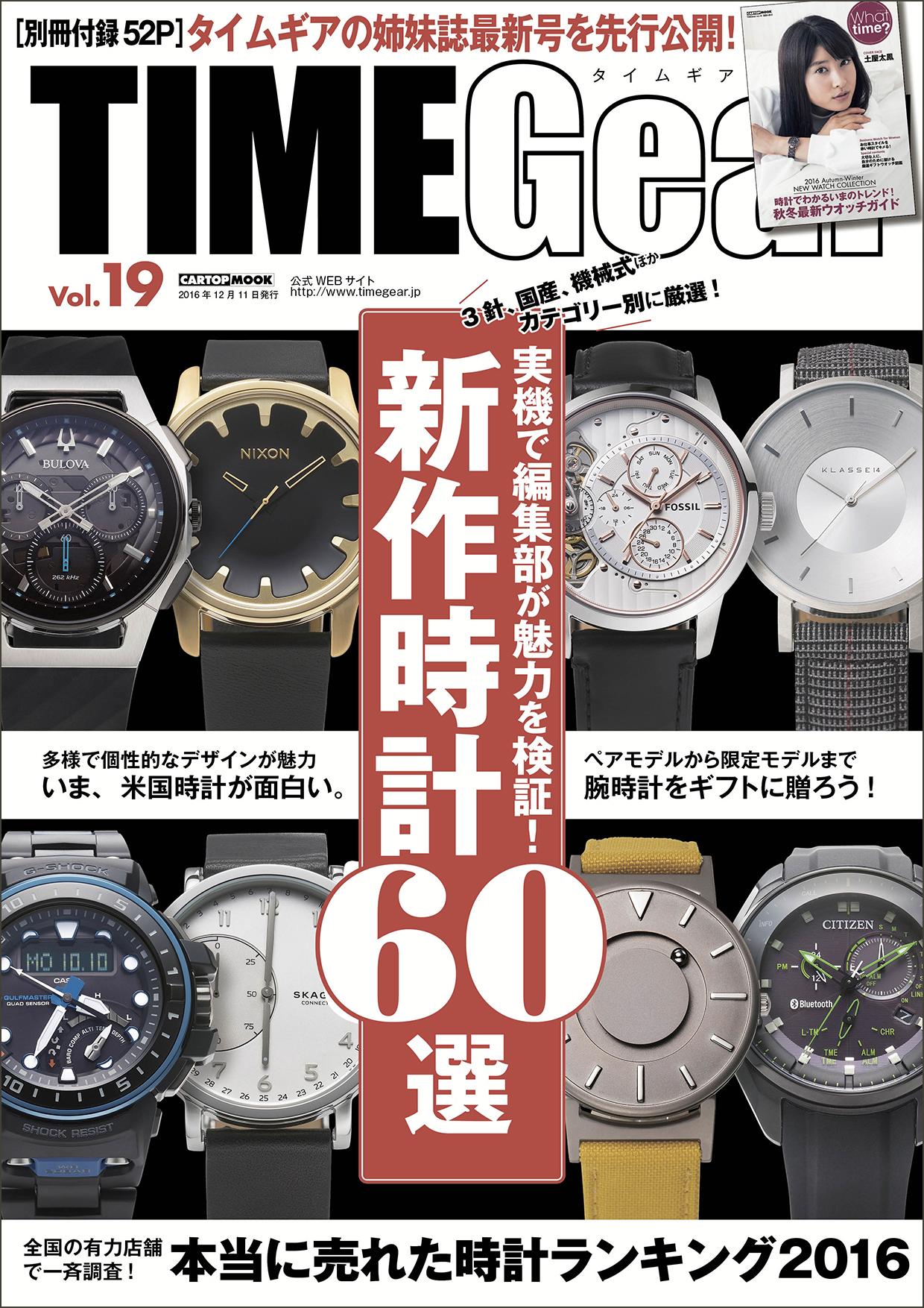 C's-Factory|書籍|TIME Gear Vol.18