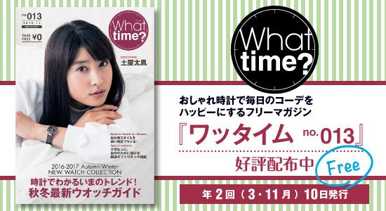 Whattime?|ワッタイム?no.13
