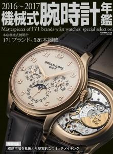 2016~2017機械式腕時計年鑑
