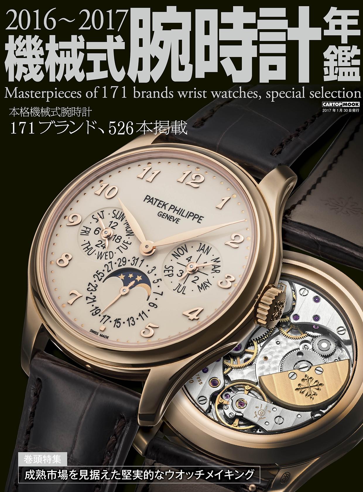 C's-Factory|書籍|2016-2017機械式腕時計年鑑